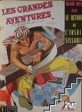 Les grandes aventures. № 1-3