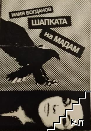 Шапката на Мадам
