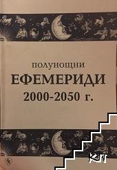 Полунощни ефемериди 2000-2050 г.