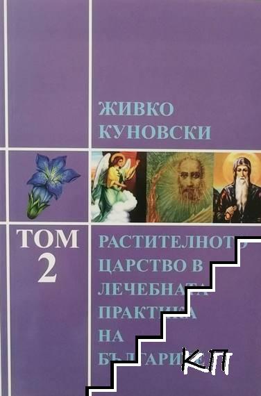 Лечебната традиция на българите. Том 2: Растителното царство в лечебната практика на българите