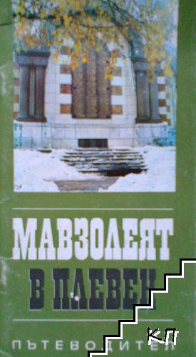 Мавзолеят в Плевен