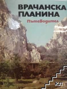 Врачанска планина. Пътеводител