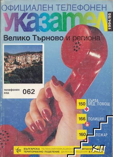 Официален телефонен указател: Велико Търново и региона