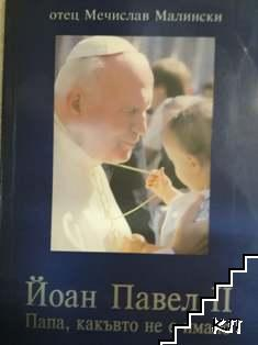 Йоан Павел II: Папа, какъвто не е имало