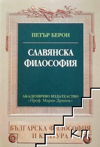 Славянска философия