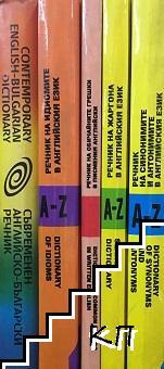Речник на обичайните грешки в писмения английски / Речник на жаргона в английския език / Речник на идиомите в английския език / Речник на синонимите и антонимите в английския език / Съвременен английско-български речник
