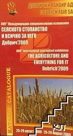 Селското стопанство и всичко за него. Добрич 2009