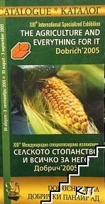 Селското стопнаство и всичко за него. Добрич 2005
