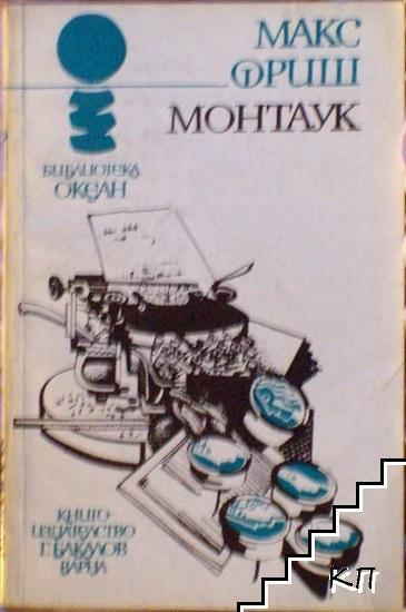 Монтаук