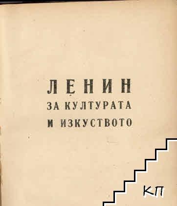 Ленин за културата и изкуството
