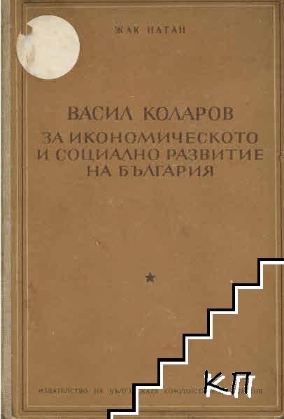 Васил Кoларов за икономическото и социалното развитие на България