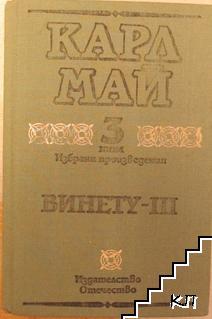 Избрани произведения в десет тома. Том 3: Винету-III