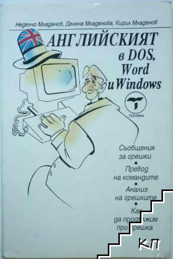 Английският в DOS, Word и Windows