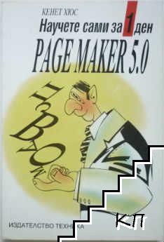 Научете сами за 1 ден PAGE MAKER 5.0