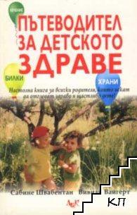 Пътеводител за детското здраве