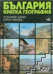 България. Кратка география