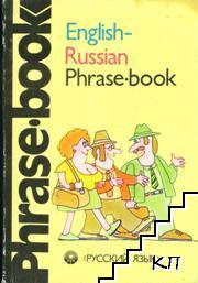 English-Russian Phrase-book / Англо-русский разговорник