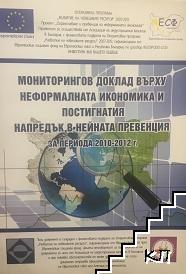 Мониторингов доклад върху неформалната икономика и постигнатия напредък в нейната превенция за периода 2010-2012 г.