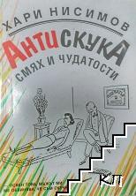 Антискука