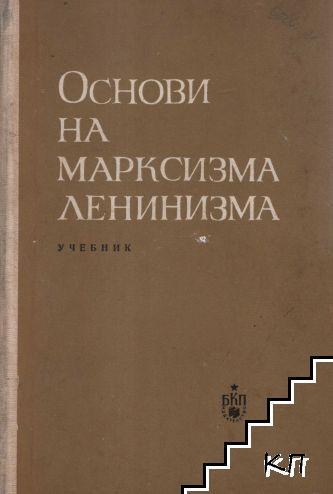 Основи на марксизма-ленинизма