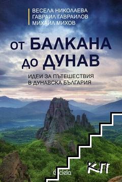 От Балкана до Дунав