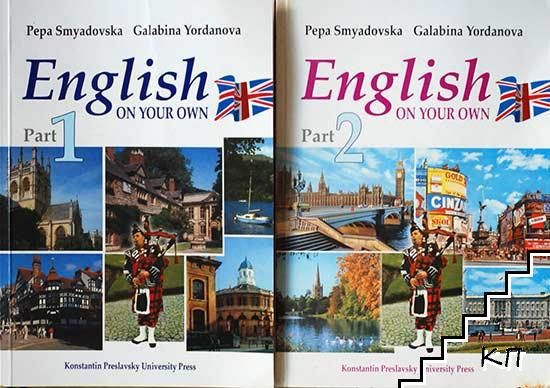 English on Your Own. Part 1-2