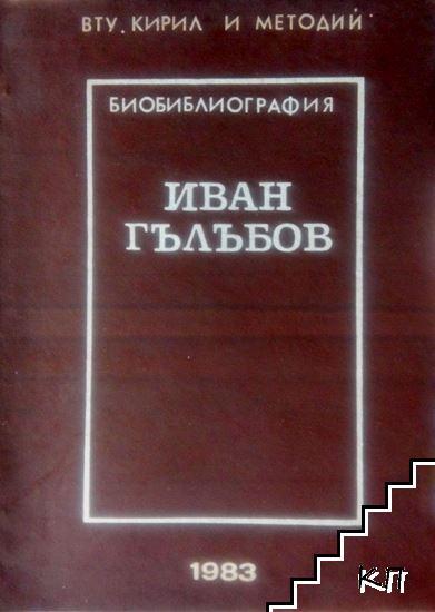 Иван Гълъбов