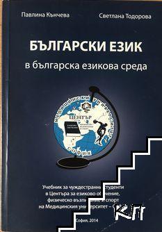 Български език в българска езикова среда