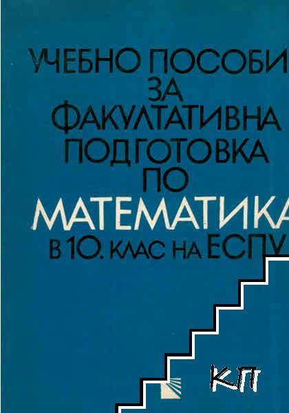 Учебно пособие за факултативна подготовка по математика в 10. клас на ЕСПУ