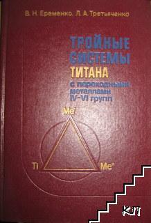 Тройные системы титана с переходными металлами IV-VI групп