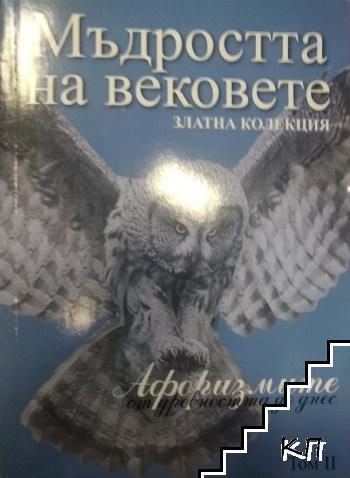 Мъдростта на вековете. Златна колекция в два тома. Том 2: Афоризмите от древността до днес