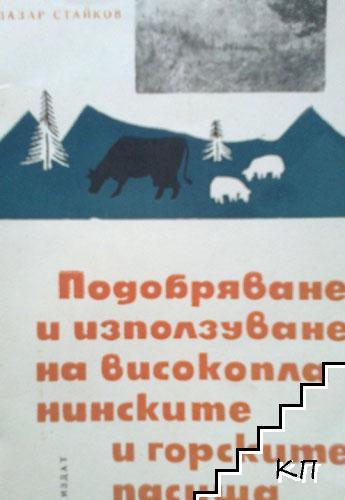 Подобряване и използуване на високопланинските и горските пасища