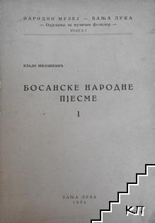 Босанске народне пjесме