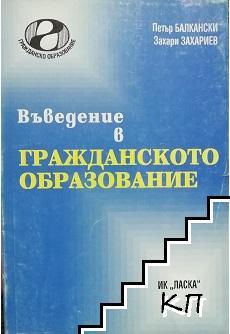 Въведение в гражданското образование