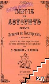 Смъртта на авторите, или записки по българските и прочия