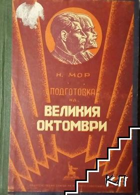 Подготовка на Великия октомври / Великата Октомврийска революция и световната литература / Съветската социалистическа култура - най-прогресивната култура в света