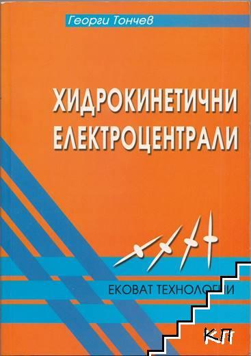 Хидрокинетични електроцентрали