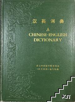 A Chinese-English distionary