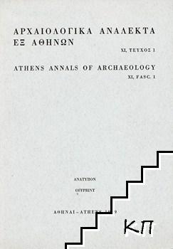 Αρχαιολογικά Ανάλεκτα εξ Αθηνών. Tόμος 11. Tεύχος 1