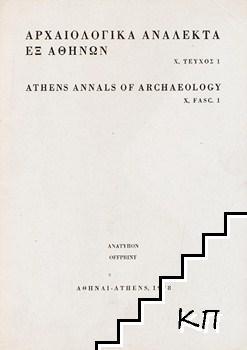 Αρχαιολογικά Ανάλεκτα εξ Αθηνών. Tόμος 10. Tεύχος 1