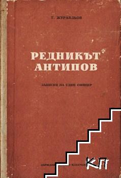 Редникът Антипов
