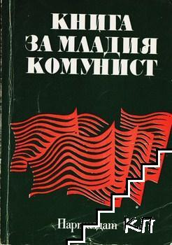 Книга за младия комунист