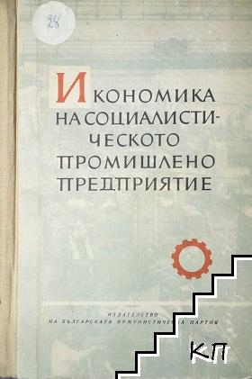 Икономика на социалистическото промишлено предприятие