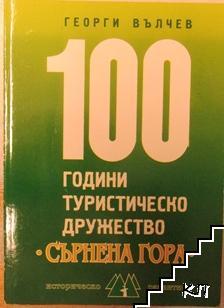 """100 години туристическо дружество """"Сърнена гора"""""""