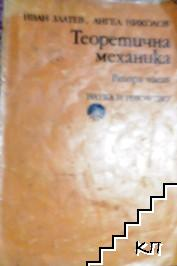 Теоретична механика. Част 2