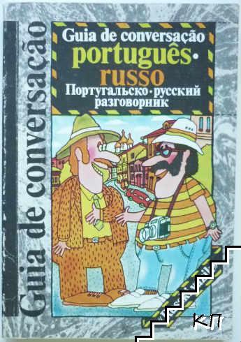Guia de conversacao / Португальско-русский разговорник