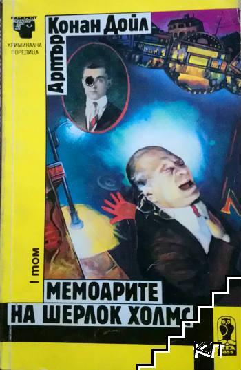 Мемоарите на Шерлок Холмс. Том 1