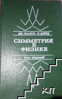 Симетрия в физике. Том 1