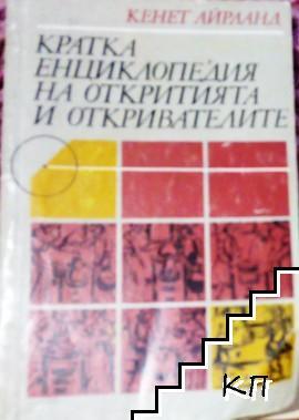 Кратка енциклопедия на откритията и откривателите
