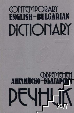 Съвременен английско-български речник